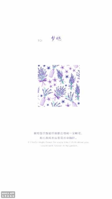 薰衣草花束清新文艺表白爱情友情祝福问候贺卡心情日签卡片