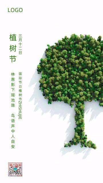 绿色大树植树节312国际植树节植树节武汉加油公历节日宣传朋友圈海报日签通用版