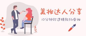 【人物大图】微信公众号封面头图卡通扁平化化妆品肤护品促销活动达人分享通用