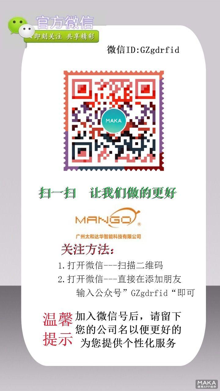 企业官方微信宣传