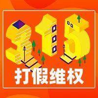橙色简约315打假日315消费者权益日公众号小图