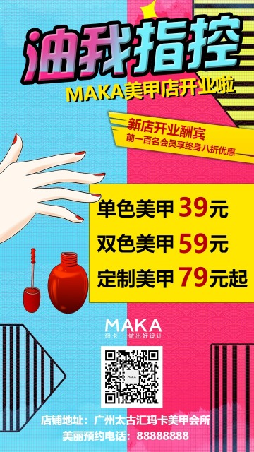 波普风时尚美甲店开业促销宣传推广海报