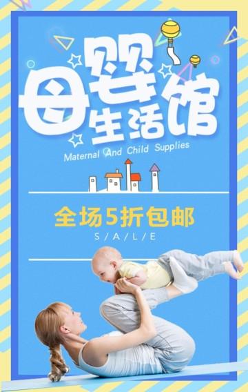 可爱卡通母婴用品双十一促销模板/母婴生活馆母婴用品促销宣传模板