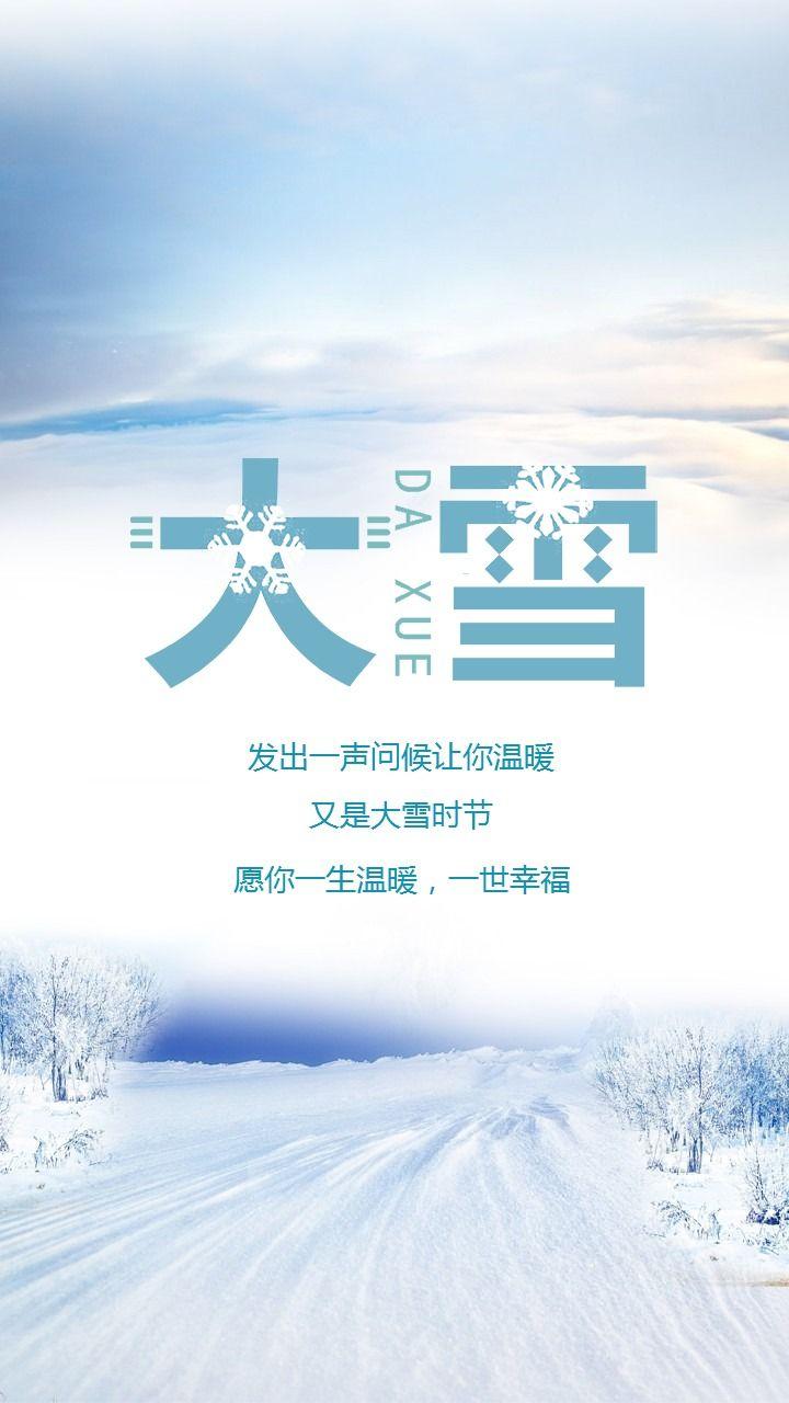 传统二十四节气大雪时节日签图