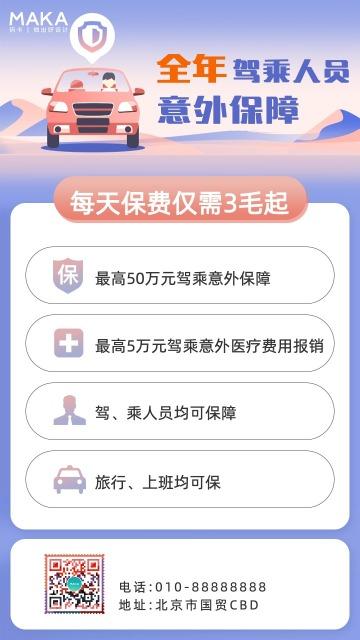 扁平简约汽车保险业务推广海报