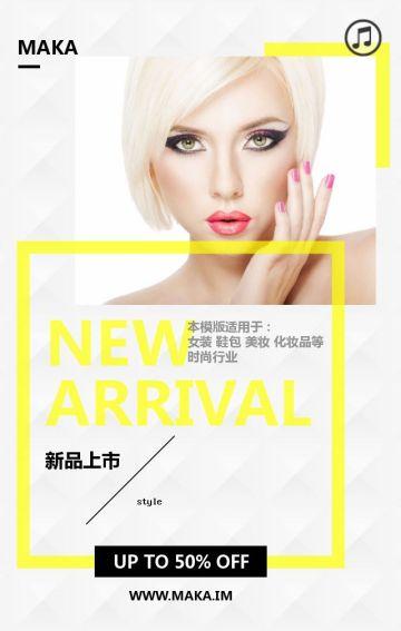 实用时尚美妆产品推广
