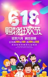 紫色618年中大促购物狂欢节活动促销H5