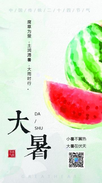 大暑清新风传统二十四节气宣传海报