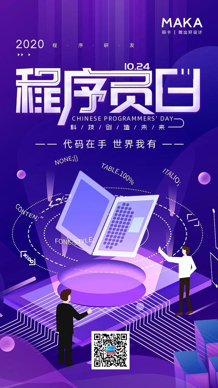 紫色扁平科技1024程序员日节日宣传海报