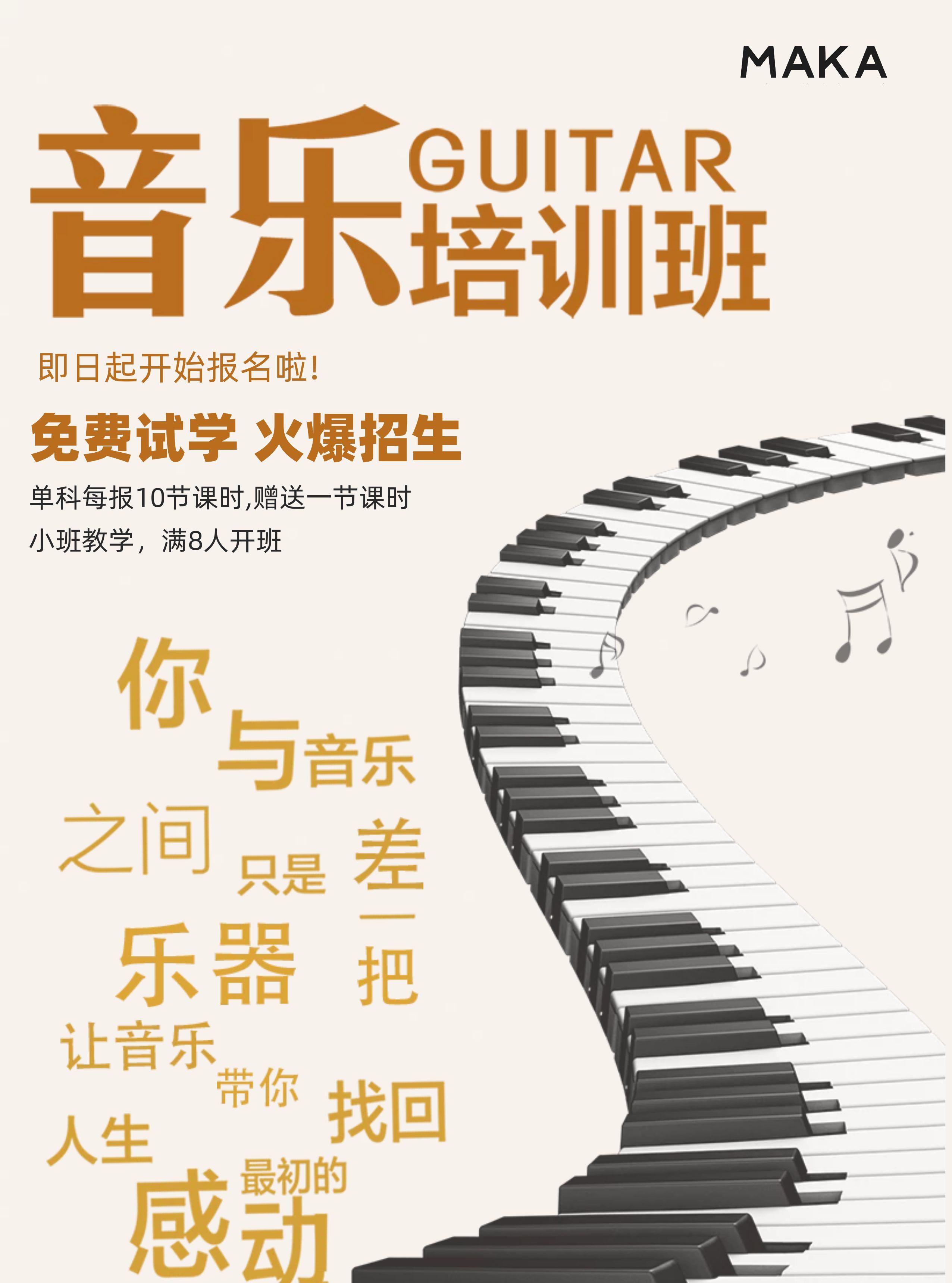 黄色创意音乐培训班招生推广宣传单模板