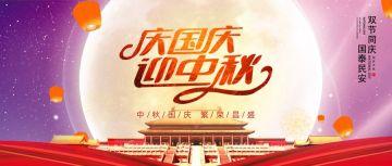 紫红色文艺风中秋节国庆节新媒体首图