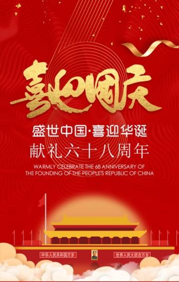 国庆节 企业祝福 放假通知 十月一  喜庆 喜迎华诞