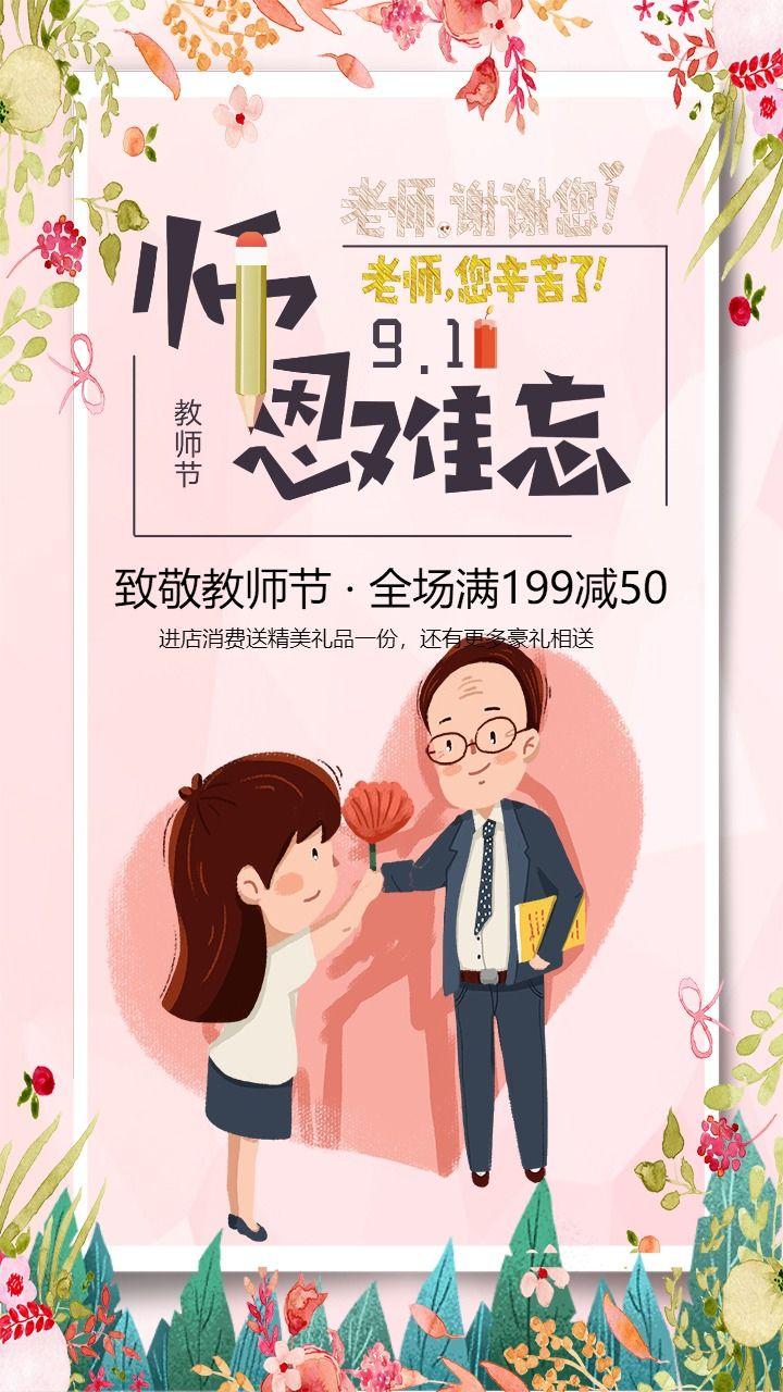 清新文艺九月十日教师节快乐 个人教师节祝福贺卡