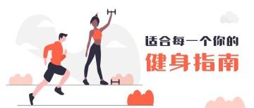 运动锻炼方法指南健身房招生宣传推广话题互动分享清新卡通微信公众号封面大图通用