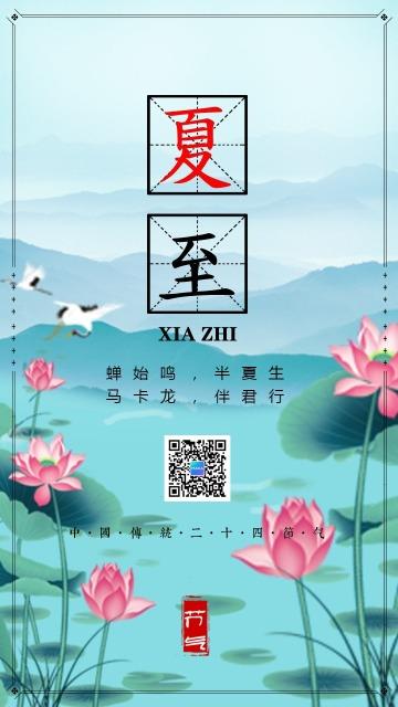 简约文艺传统二十四节气夏至日签海报