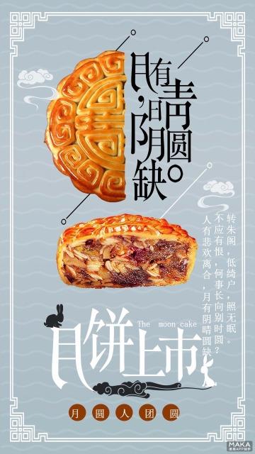 灰色复古大气简约中秋月饼宣传海报