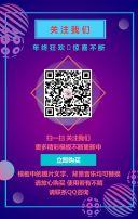 紫色创意双12购物狂欢节节日促销翻页H5