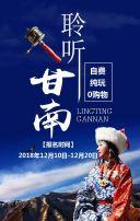时尚简约聆听甘南藏族旅游宣传促销模板/甘南陇南藏族聚居区旅游促销宣传