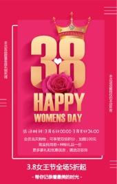 妇女节粉色浪漫风女性行业商场店面促销宣传H5