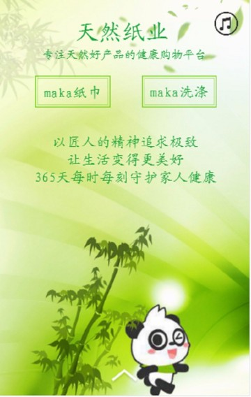 天然 绿色 环保 健康产品
