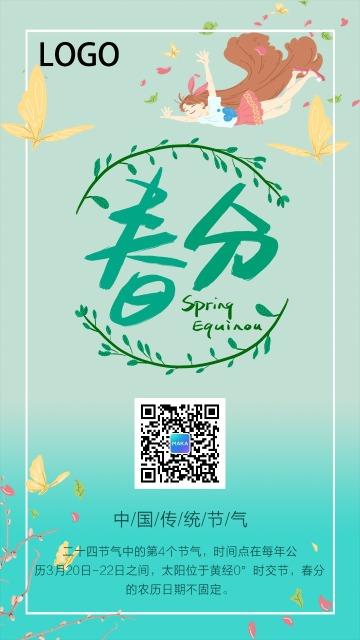 绿色渐变清新文艺春分二十四节气宣传海报