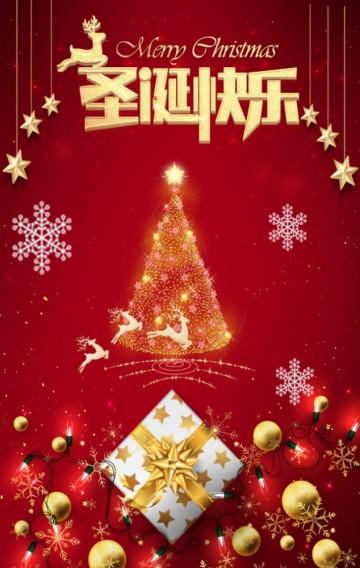 浪漫红色尊贵红金大气简约冬季礼物盒圣诞节邀请函H5,