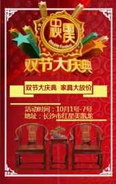 红色中国风中秋节国庆节家具城打折促销宣传H5