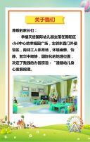 幼儿园招生宣传秋季开学