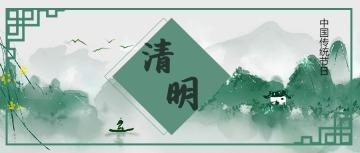 清明节中国风水墨微信头图