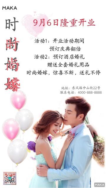 时尚婚嫁店铺开业宣传海报