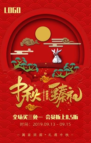 红色中国风中秋节商家促销活动宣传H5模板