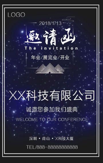 简单大气企业商务会议开业展览邀请函