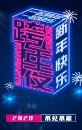 2019跨年狂欢夜酒吧狂欢ktv闺蜜party聚会轰趴娱乐活动酒吧邀请函