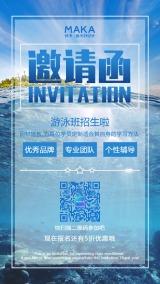 清新大气暑假游泳班招生宣传邀请函