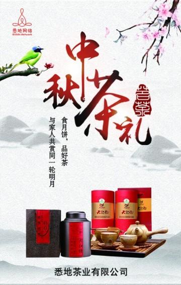 中秋国庆双节茶叶礼品展示促销活动