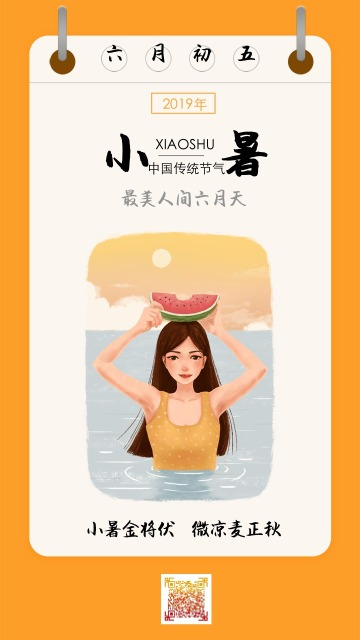 黄色清新插画设计风格二十四节气之小暑宣传海报