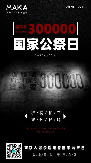 黑色简约扁平南京大屠杀遇难者国家公祭日早安日签宣传海报