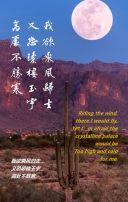 中秋节邀请函、贺卡、赠言卡