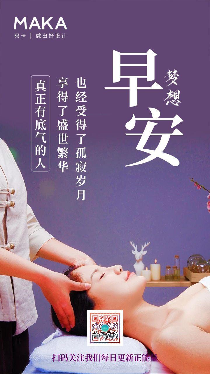 紫色简约风美业美发美业专属日签海报