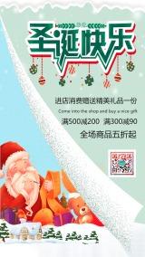 简约大气圣诞节活动促销宣传海报