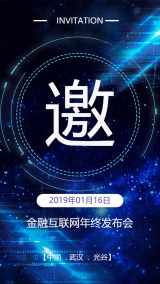 蓝色科技金融发布会邀请函、年会邀请函