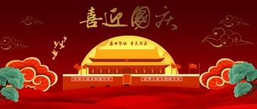 中国风文艺清新红色国庆节微信公众号封面头条