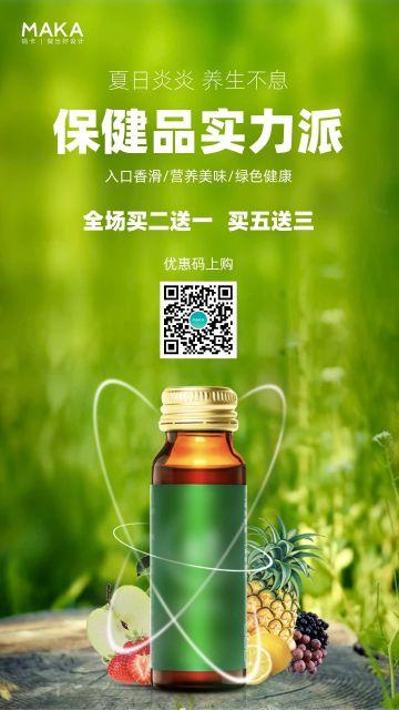 绿色清爽风商超/养生行业保健代餐产品促销推广宣传海报模板
