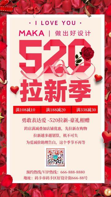 简约风520推荐好友(拉新)活动海报