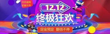 简约大气天猫淘宝电商banner