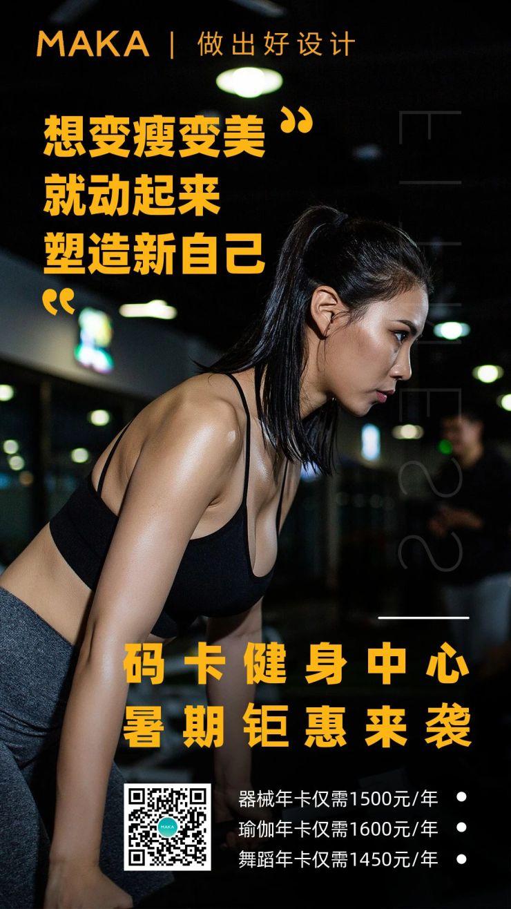 黑色简约风健身房暑假促销宣传海报