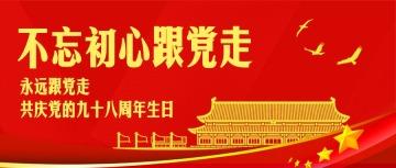 七一建党节98周年红色简约大气风格政府党建企业宣传活动微信公众号大图