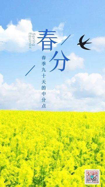 绿色蓝天春风二十四节气问候宣传海报