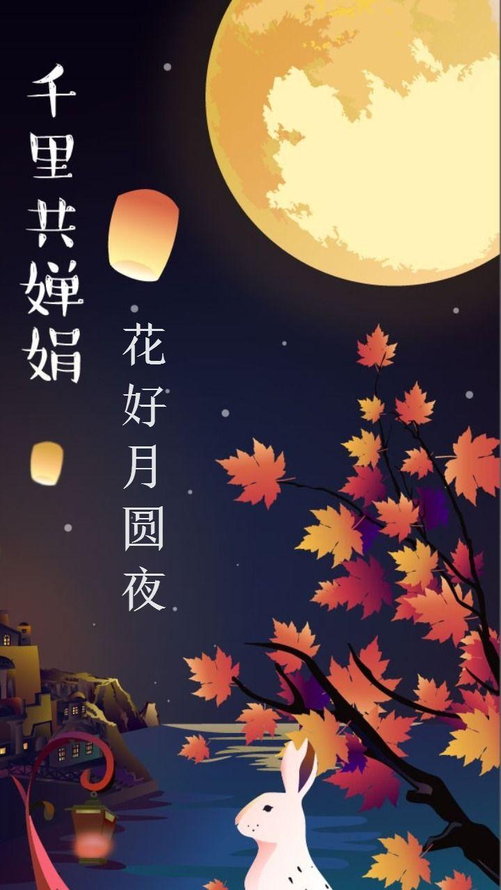 情满中秋,花好月圆夜