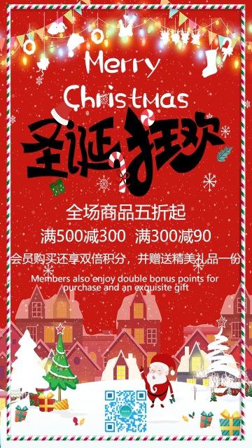 大气时尚圣诞节活动商品促销海报